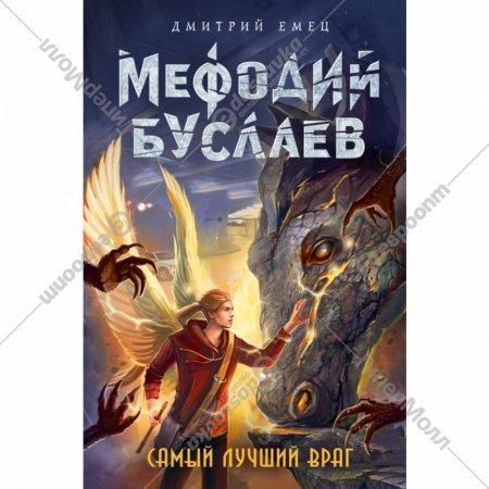 Книга «Самый лучший враг».