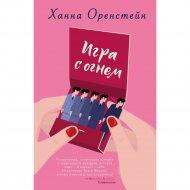 Книга «Игра с огнем».