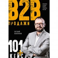 Книга «Продажи b2b: 101+ кейс».