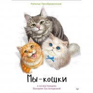 Книга «Мы - кошки».