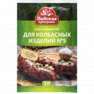 Приправа для колбасных изделий №5 «Лидские приправы» 20 г.