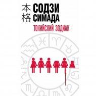 Книга «Токийский Зодиак».