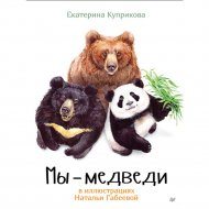 Книга «Мы - Медведи».