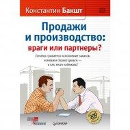 Книга «Продажи и производство: враги или партнеры?».