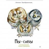 Книга «Мы - Совы».