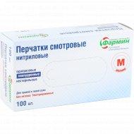 Перчатки медицинские «Фармин» №100, голубые, размер М.