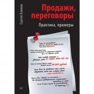 Книга «Продажи, переговоры».