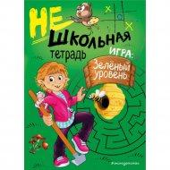 Книга «Нешкольная тетрадь».