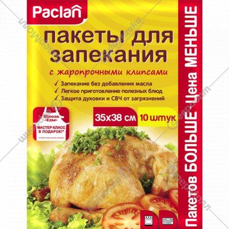 Пакеты для запекания «Paclan» 6 шт
