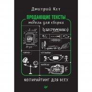 Книга «Продающие тексты: модель для сборки. Копирайтинг для всех».