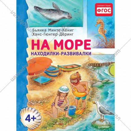 Книга «На море. Находилки-развивалки 4+».