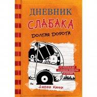 Книга «Дневник слабака-9. Долгая дорога».