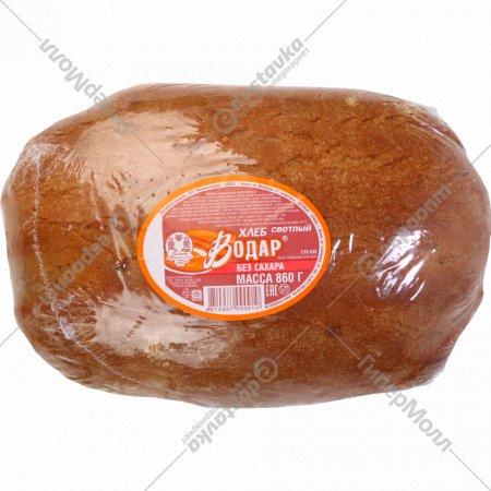 Хлеб «Водар светлый», 0.86 кг.