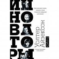 Книга «Инноваторы».