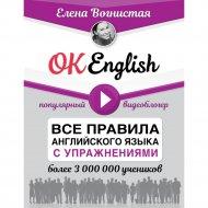 Книга «OK English! Все правила английского языка с упражнениями».