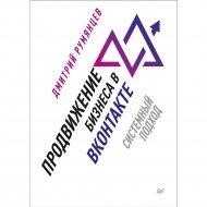 Книга «Продвижение бизнеса в ВКонтакте. Системный подход».