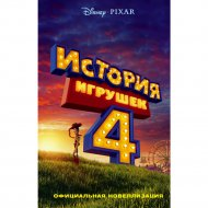 Книга «История игрушек - 4. Официальная новеллизация».