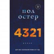 Книга «4321».