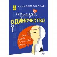 Книга «Прощай, одиночество. Пять ключей к счастливой жизни».