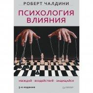 Книга «Психология влияния. Убеждай, воздействуй, защищайся».