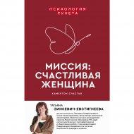 Книга «Миссия: счастливая женщина».