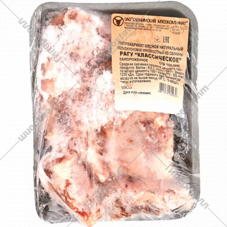 Рагу из свинины «Классическое» замороженное, 1 кг.