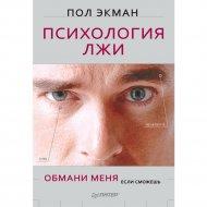 Книга «Психология лжи. Обмани меня, если сможешь».