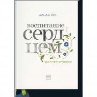 Книга«Без правил и условий».