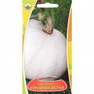 Семена тыквы «Бундеева Белая» 2 г