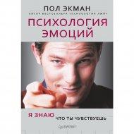 Книга «Психология эмоций. Я знаю, что ты чувствуешь».