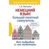 Книга «Немецкий язык! Большой понятный самоучитель».