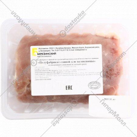 Полуфабрикат свиной для паляндвицы 1кг., фасовка 0.7-0.95 кг