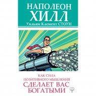 Книга «Как сила позитивного мышления сделает вас богатыми».