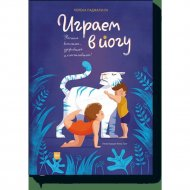 Книга «Играем в йогу».