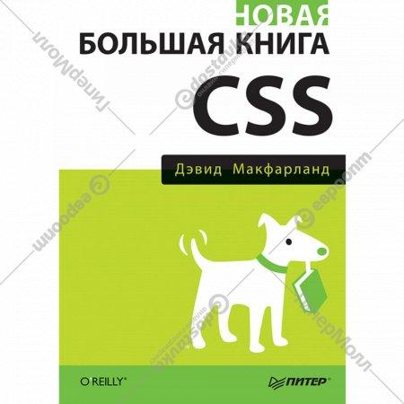 Книга «Новая большая Книга «CSS».
