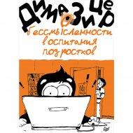 Книга «О бессмысленности воспитания подростков».