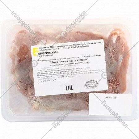 Лопаточная часть свиная бескостная, охлаждённая, 1 кг., фасовка 0.8-0.95 кг