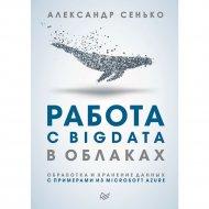 Книга «Работа с BigData в облаках. Обработка хранение Microsoft Azure».