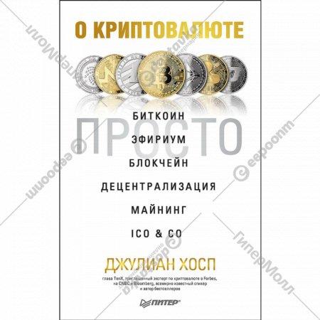 Книга «О криптовалюте просто. Биткоин, эфириум, децентрализация и др».