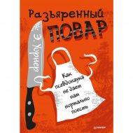 Книга «Разъяренный повар Как псевдонаука не дает нам нормально поесть».