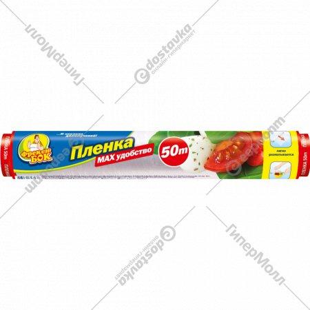 Пленка пищевая