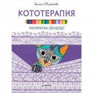 Книга «Раскраска-зендудл. Кототерапия».
