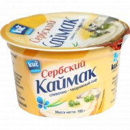 Сыр мягкий «Сербский каймак сливочно-творожный сыр» 70%, 100 г.