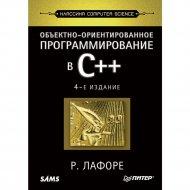 Книга «Объектно-ориентированное программирование в С++».