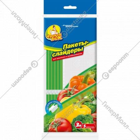 Пакеты-слайдеры для хранения и заморозки 3 л, 5 шт.