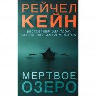 Книга «Мертвое озеро».