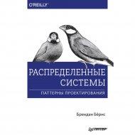 Книга «Распределенные системы. Паттерны проектирования».