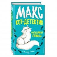 Книга «Фальшивая певица».
