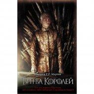 Книга «Битва королей».