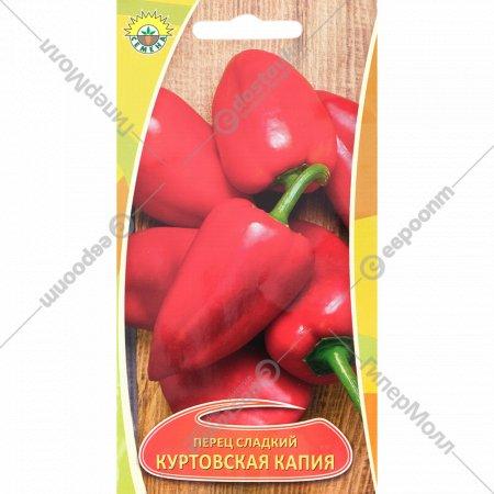 Семена перца «Куртовская Капия» 0.3 г
